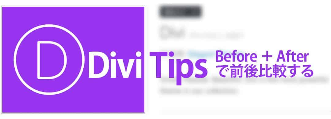 divi-tips-before-after-images-logo