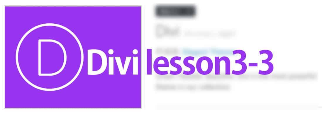 divi-lesson3-3-logo