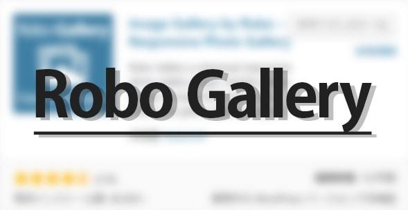 ワードプレス無料ギャラリー Robo Gallery 設定と機能