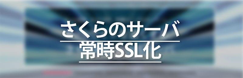 sakura-server-ssl-logo