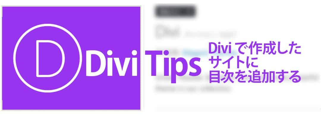 Divi サイトに目次機能を追加 Easy Table of Contents の設定