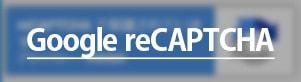 Google reCAPTCHA ワードプレスのスパムコメント対策