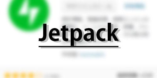 おすすめ Jetpackプラグインのインストール 初心者図解