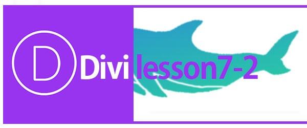 ワードプレス Diviの使い方 7-2 イラストの形にグラデーション画像を表示する