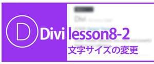 divi-lesson8-2-logo