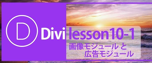 Diviの使い方10 モジュールの利用1 画像 と 広告