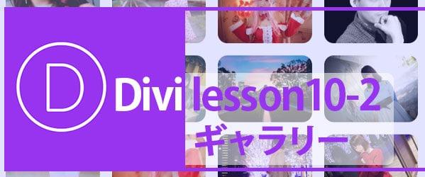 Diviの使い方10-2 ギャラリーモジュールの利用方法
