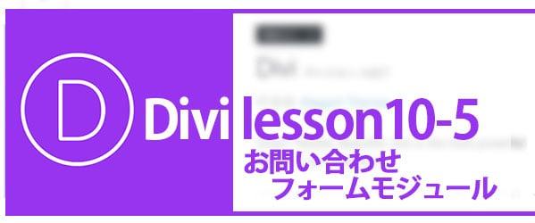 Diviの使い方10-5 お問い合わせフォームモジュールの利用方法