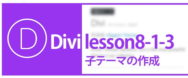 Divi用の子テーマ作成プラグインを利用する Diviの使い方8-1-3