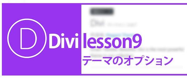 Divi-lesson9-logo