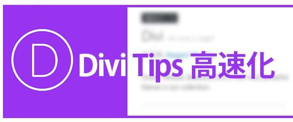 Divi-tips-speedup-logo