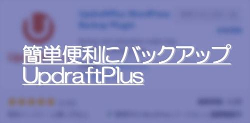 WP-Plugin-UpdraftPlus