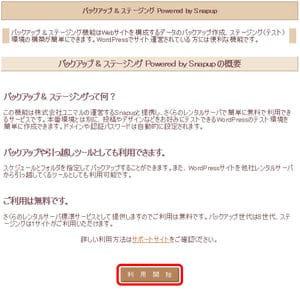 sakura-server-backup09