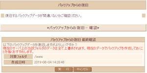 sakura-server-backup26
