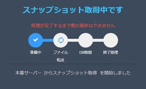 sakura-server-backup45