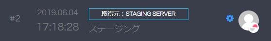 sakura-server-backup-snapshot
