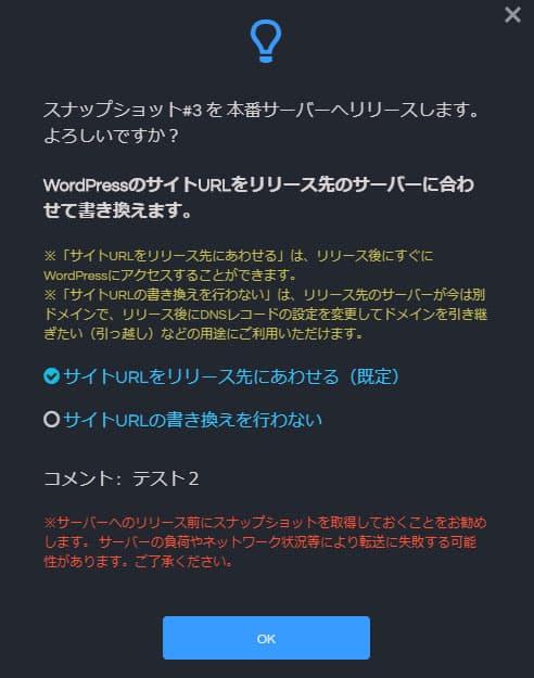 sakura-server-backup-snapshot-release