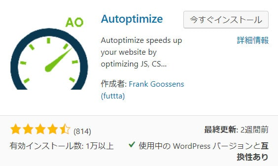 wordpress-speedup-shortpixel